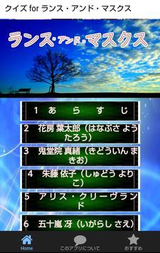 クイズ for ランス・アンド・マスクス screenshot 3