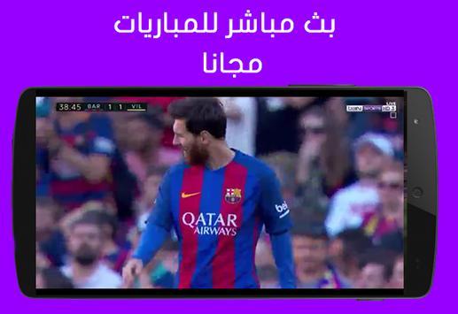 Match en direct HD apk screenshot