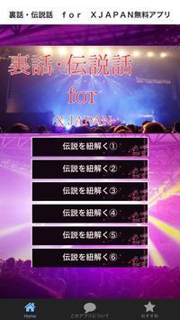 裏話・伝説話 for X JAPAN無料アプリ poster