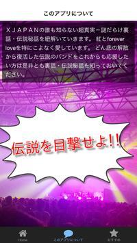 裏話・伝説話 for X JAPAN無料アプリ apk screenshot
