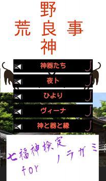 ~七福神検定~野良神荒事 for ノラガミ aragoto poster