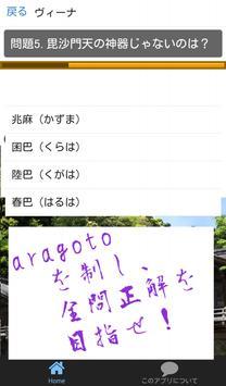 ~七福神検定~野良神荒事 for ノラガミ aragoto apk screenshot