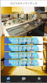 キッチン用品、タイマー、レンジ、冷蔵庫、家電から100円迄 poster