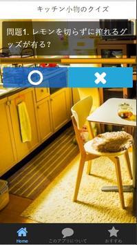 キッチン用品、タイマー、レンジ、冷蔵庫、家電から100円迄 apk screenshot