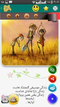 خنگولستان apk screenshot