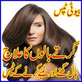 Long Hair Care easy tips in Urdu icon