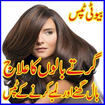 Long Hair Care easy tips in Urdu poster