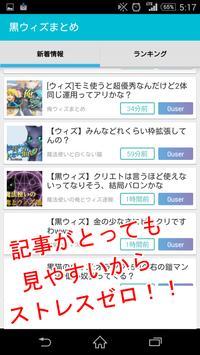 黒猫攻略まとめ(黒ウィズ新着情報を見やすく最速で!!) apk screenshot