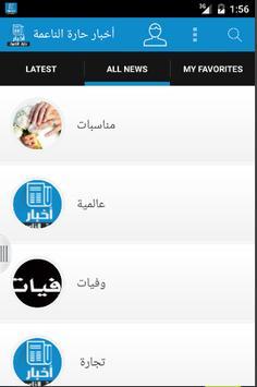 أخبار حارة الناعمة apk screenshot