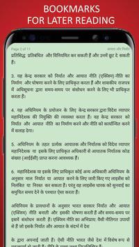 Indian Economy in Hindi apk screenshot