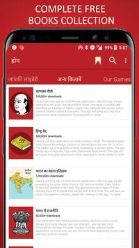 Ramayan in Hindi apk screenshot