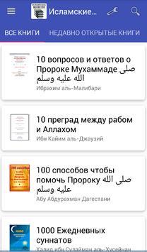 Исламские Книги poster