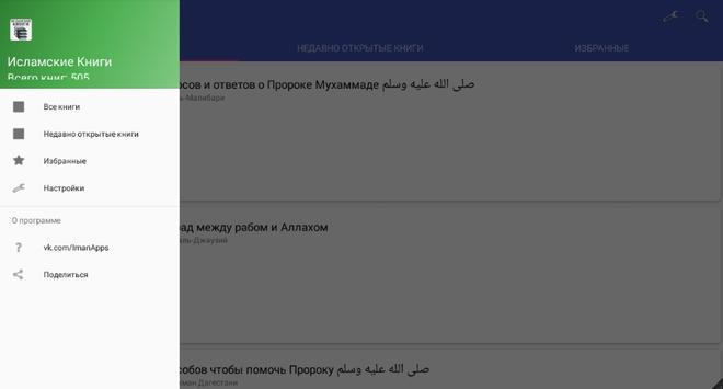Исламские Книги apk screenshot