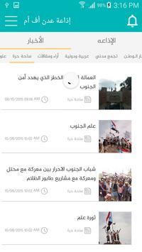إذاعة عدن إف إم apk screenshot