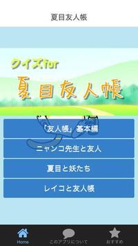 ニャンコ先生と妖怪検定for夏目友人帳 poster