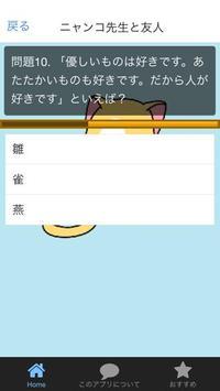 ニャンコ先生と妖怪検定for夏目友人帳 screenshot 1