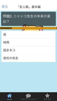 ニャンコ先生と妖怪検定for夏目友人帳 screenshot 2