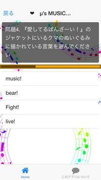 クイズforラブライブ!~アイドルμ's(ミューズ)~ screenshot 2