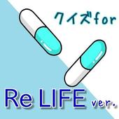 無料漫画クイズfor~ReLIFE(リライフ)~ icon