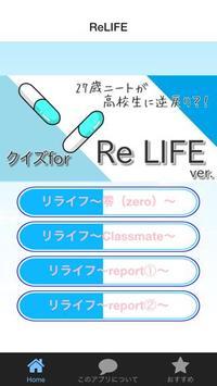 無料漫画クイズfor~ReLIFE(リライフ)~ poster