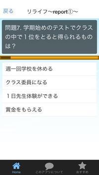 無料漫画クイズfor~ReLIFE(リライフ)~ apk screenshot