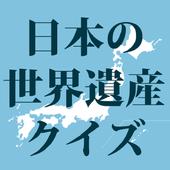 日本の世界遺産クイズ icon