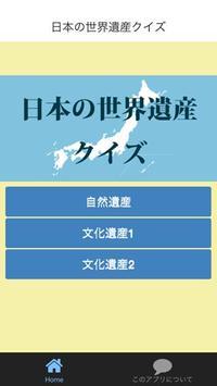 日本の世界遺産クイズ poster