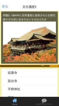 日本の世界遺産クイズ screenshot 1