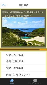 日本の世界遺産クイズ screenshot 2