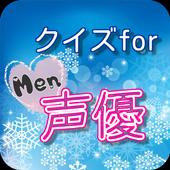 クイズforメンズ声優検定~アニメ・歌手と大人気の男性声優~ icon