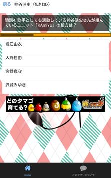 クイズforメンズ声優検定~アニメ・歌手と大人気の男性声優~ apk screenshot