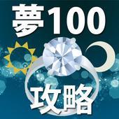 攻略クイズfor夢王国と眠れる100人の王子様 icon