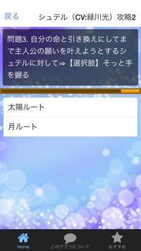 攻略クイズfor夢王国と眠れる100人の王子様 screenshot 1