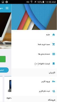 فروشگاه موبایل دیجی تل apk screenshot