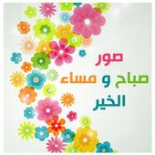 صور ومسجات صباح و مساء الخير icon