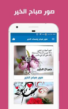 صور ومسجات صباح و مساء الخير poster