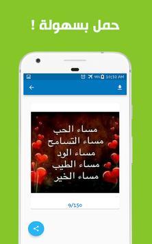 صور ومسجات صباح و مساء الخير apk screenshot