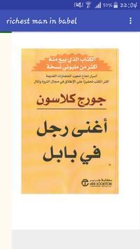 كتاب أغنى رجل في بابل poster