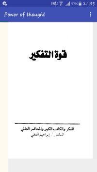 كتاب قوه التفكير poster