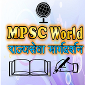 MPSC World - MPSC Guidance icon
