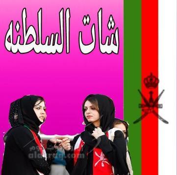 شـات سلطنـة poster