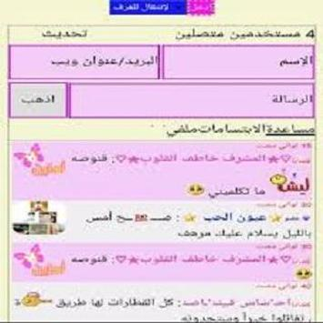 شـات سلطنـة screenshot 4