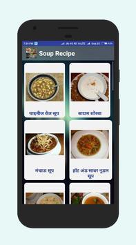 Soup Recipes - Hindi apk screenshot