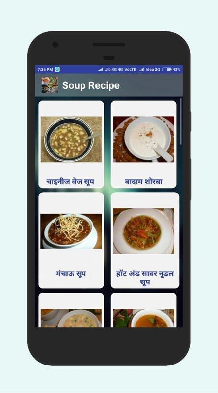 Soup recipes hindi descarga apk gratis comer y beber aplicacin soup recipes hindi poster soup recipes hindi captura de pantalla de la apk forumfinder Image collections