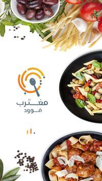 مغترب فوود - Mughtarib Food poster