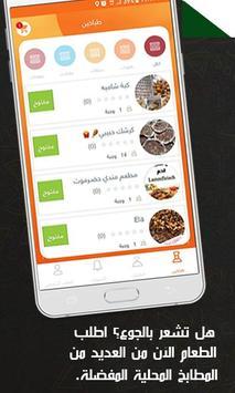 مغترب فوود - Mughtarib Food screenshot 1