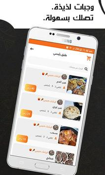 مغترب فوود - Mughtarib Food screenshot 2