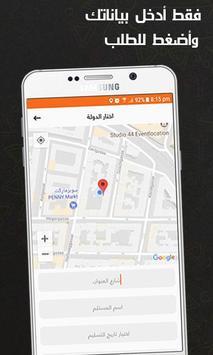 مغترب فوود - Mughtarib Food screenshot 3
