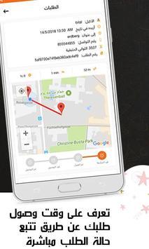 مغترب فوود - Mughtarib Food screenshot 4