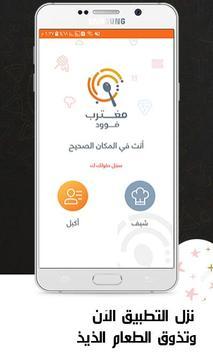 مغترب فوود - Mughtarib Food screenshot 5
